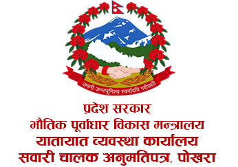 Driving License Office, Pokhara