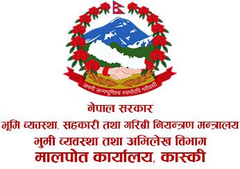 Land Revenue Office – Pokhara