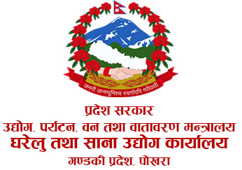 Office of Small and Cottage Scale Industries, Pokhara